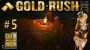 Gold Rush The Game - 5 - Времени мало - а работы много на прииске