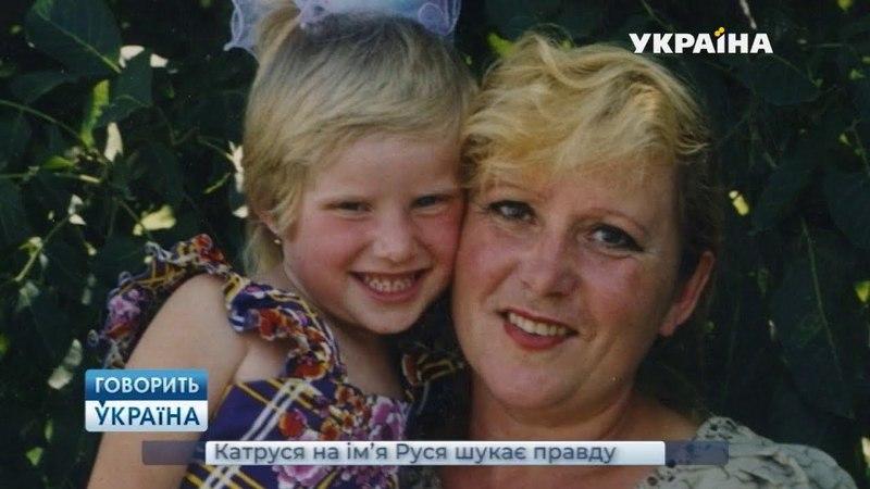 Катруся по имени Руся ищет правду (полный выпуск)   Говорить Україна
