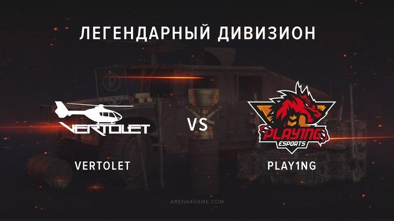 Play1ng Esports vs VERTOLEТ @ub Легендарный дивизион VIII сезон Арена4game