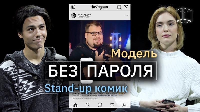 Знакомство Модель Stand-up комик | Без пароля | КУБ