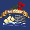 Дмитровская Библиотека