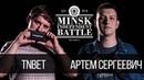 MIB ARENA 2 5 tnbet vs Артём Сергеевич