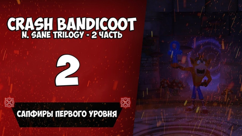 ПОЛНОЕ ПРОХОЖДЕНИЕ Crash Bandicoot 2 N Sane Trilogy ✦ СОБИРАЕМ САПФИРЫ НА ПЕРВОМ УРОВНЕ