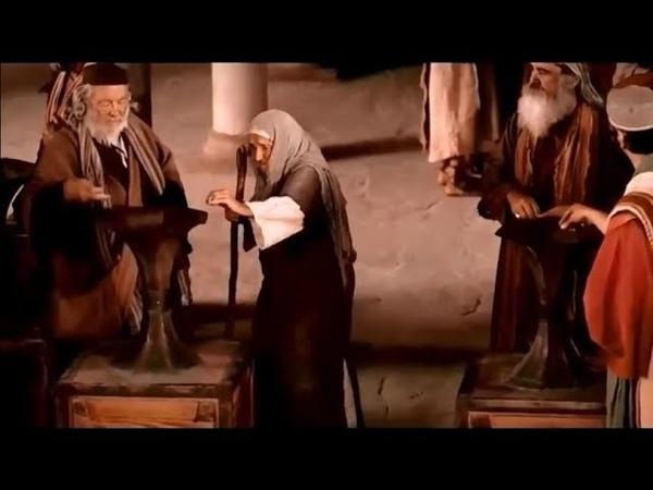Иисус Христос - Лепта вдовы
