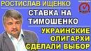 Ростислав Ищенко об отчаянных попытках Петра Порошенко переломить предвыборную ситуацию 05.12.2018
