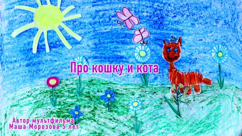 Про кошку и кота | Маша Морозова, 5 лет | Сквирел |МультСтудия Академия Волшебников т 89080252490