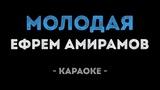 Ефрем Амирамов - Молодая (Караоке)