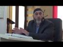 Имам Адам Горданов. Пятничная проповедь от 05.10.2018г