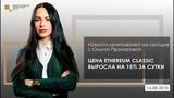 Новости рынка криптовалют на сегодня Цена Ethereum Classic выросла на 15 за сутки