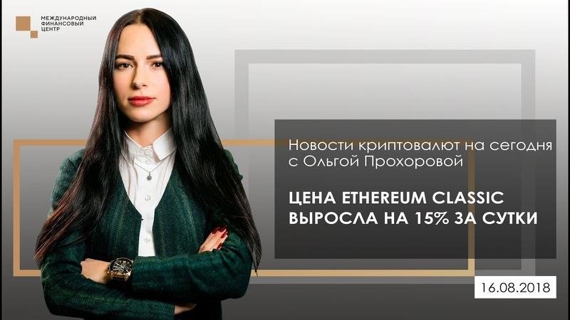 Новости рынка криптовалют на сегодня: Цена Ethereum Classic выросла на 15% за сутки
