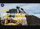 MOBA - система автоматики для бульдозера / КОРРУС-Техникс