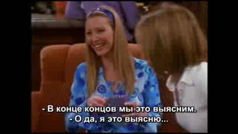 Друзья - Неудачные дубли (Friends - Flashback Gag Reels) (Сезон 6-9)
