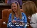 Друзья Неудачные дубли Friends Flashback Gag Reels Сезон 6 9