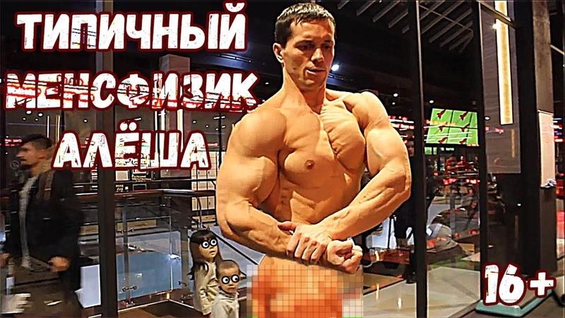 Типичный менсфизик Алёша Клакоцкий