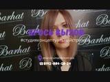 Смена стиля.г.Сарапул студия Бархат Стилист Ульяна Макшакова.mp4