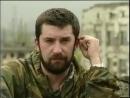 Как я поехал на войну (Грозный, 2001)