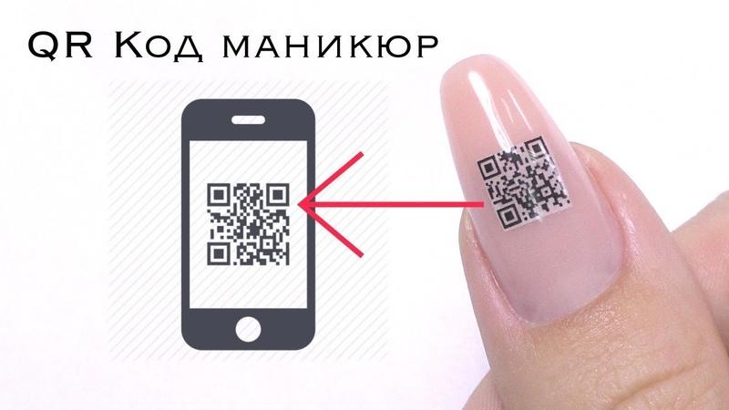 Электронная визитка на твоем ногте | Маникюр будущего