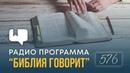 Каков должен быть результат посещения церкви Библия говорит 576