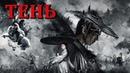 Тень (2019) 1080HD
