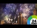 Цветы и сердца небо 871 летней Москвы озарили разноцветные огни МИР 24