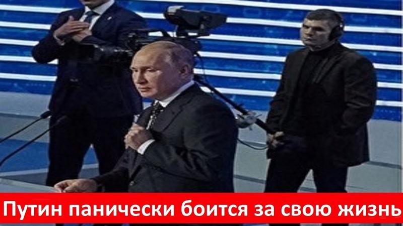 Путин панически боится за свою жизнь
