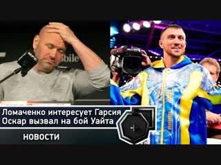 Ломаченко хочет бой с Гарсией, Де Ла Хойя вызвал Уайта на бой   FightSpace