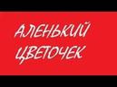 АЛЕНЬКИЙ ЦВЕТОЧЕК - дом, который я люблю! Администратор Оксана Моисеенко - видеорассказ для вас.