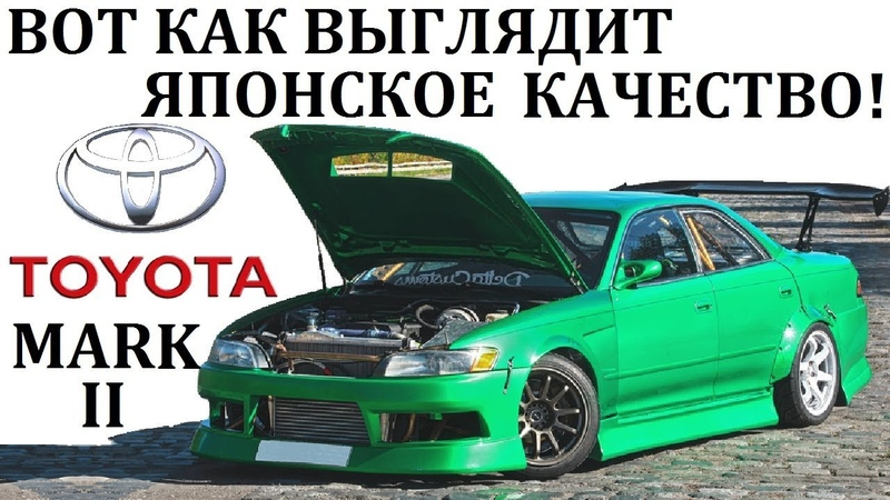 Toyota Mark IIМарк 2.ДОКАЗАТЕЛЬСТВО И ОЛИЦЕТВОРЕНИЕ ЯПОНСКОЙ НАДЁЖНОСТИ.