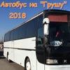 Автобус на Грушу 2018