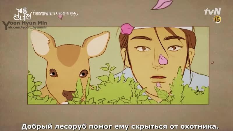 [Rus Sub Group on VK Yoon Hyun Min] Превью дорамы «Сказка о керёнской фее/Tale of Gyeryong Fairy» (Gyeryong Goddess).