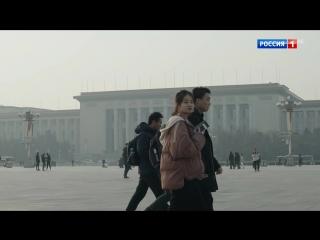 Китайская мечта. Путь возрождения ( реж. Алексей Денисов 2018 )