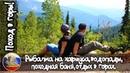 ▶️Поход в горы на пять дней!🌄 Рыбалка на хариуса,водопады,походная баня,отдых в горах.🏔 ◀️