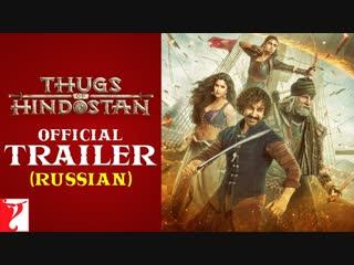Банды индостана | thugs of hindostan | официальный трейлер | indian films
