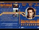 Оперативный псевдоним - Фрагмент 2003