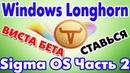 Установка сборки Windows Longhorn Sigma OS Часть 2