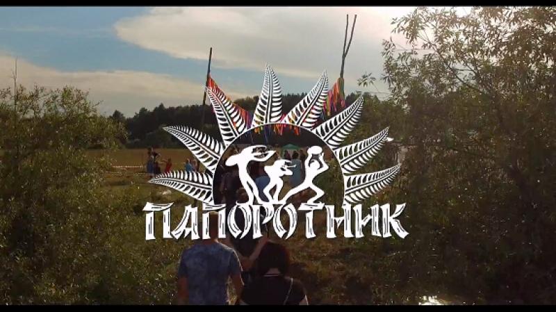 Фестиваль Папоротник