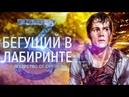Бегущий в лабиринте 3 Лекарство от смерти Обзор / Трейлер 2 на русском