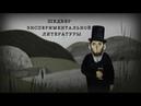 Буктрейлер по книге Дж.Сондерса «Линкольн в бардо»