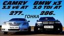 CAMRY V40 3.5 vs BMW x3 3.5D БЕШЕНЫЙ ДИЗЕЛЬ ГОНКА