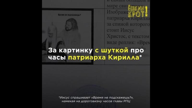 Срок за мемы. Посмотрите, как в России судят за смешные картинки. Это полный маразм!