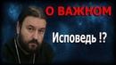 Что говорим? Протоиерей Андрей Ткачёв