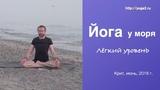Йога у моря. Лёгкий уровень