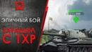 Шотный танк или режим неуязвимости Самый потный бой World of Tanks