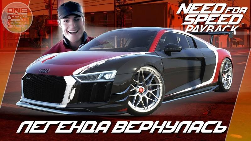 Need For Speed Payback ДАРИУС ИЗ КАРБОНА ВЕРНУЛСЯ НА AUDI R8 Весь тюнинг