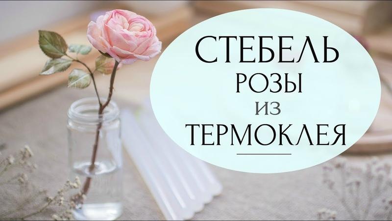 Реалистичный стебель для розы из термоклея (стержни для термо-пистолета)