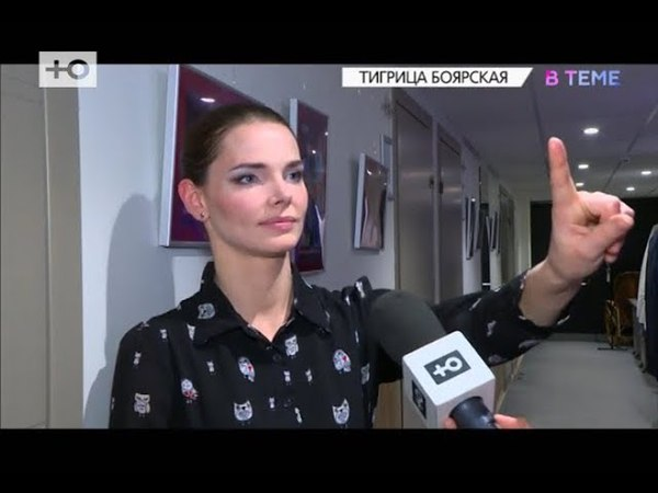 ВТЕМЕ ЭКСКЛЮЗИВ Елизавета Боярская ждет ребенка