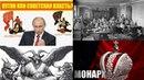 СССР 2, народовластие и куда нас ведут Россия, которую мы потеряли.