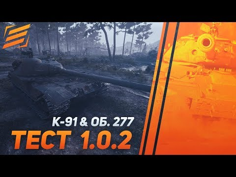 World of Tanks | ОБЩИЙ ТЕСТ 1.0.2 | НОВЫЕ СВЕРХ ИМБЫ (нет) Об. 277 К-91 \ Exclus1ve