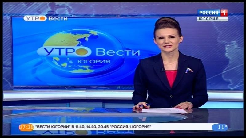 Утро Вести Югория ГТРК Югория (13.06.2018) в 7:35