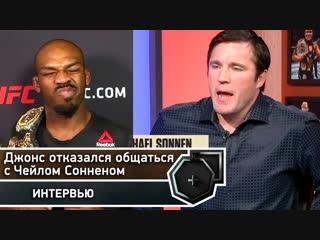 Джон Джонс отказался общаться с Сонненом в интервью после боя | FightSpace